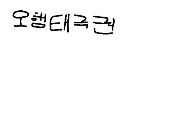 My apologies if you read Korean, this is my first attempt
